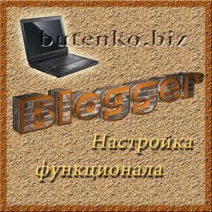 blogger настройка функционала