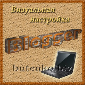 настройка внешнего вида блога