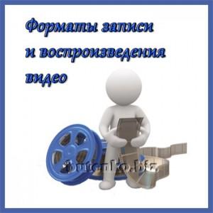 форматы видео