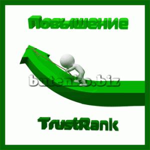 повышение TrustRank