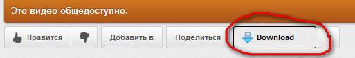кнопка скачать в YouTube