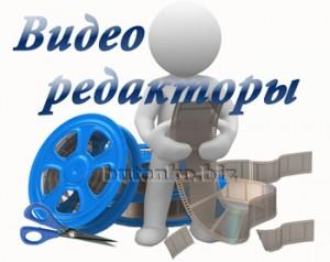 видео редакторы