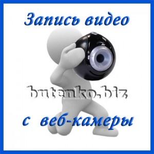 запись видео с веб камеры